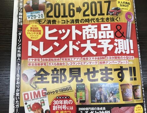 【雑誌掲載・11/22追記あり】明日発売「DIME」1月号にhealthServerを掲載いただきました。