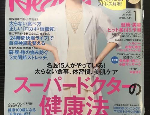 【12/3写真追加・雑誌掲載】明日発売「日経ヘルス」1月号にhealthServerを掲載いただきました。