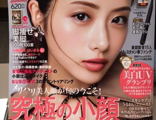 【雑誌掲載】「healthServer」が「MAQUIA 5月号」に掲載されました。