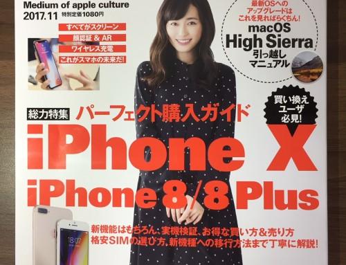 【雑誌掲載】「healthServer」が「Mac Fan 11月号」に掲載されました。