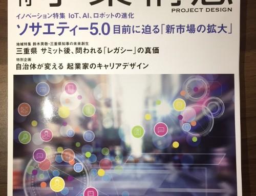【雑誌掲載】「healthServer」が「月刊 事業構想 11月号」に掲載されました。