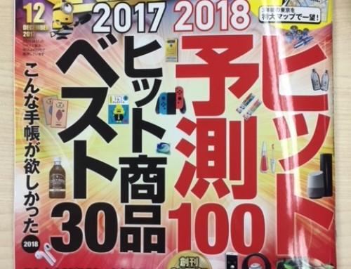 【雑誌掲載】「healthServer」が「日経トレンディ2017年12月号」に掲載されました。