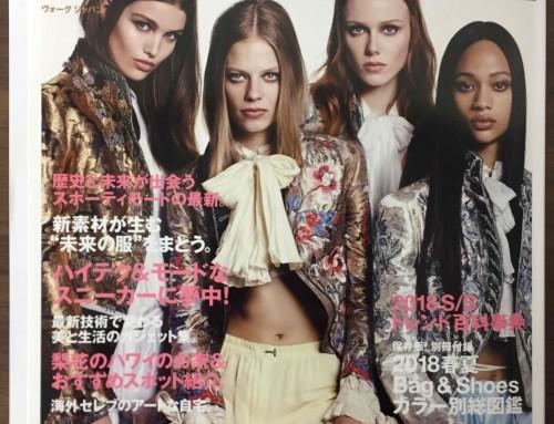 【雑誌掲載】「healthServer」が「VOGUE JAPAN 2018年3月号」に掲載されました。