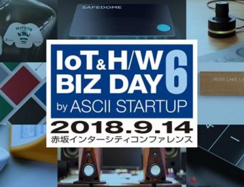 【イベント】アスキー主催「IoT&H/W BIZ DAY 6(9/14開催)」にてhealthServerのブース出展をいたします