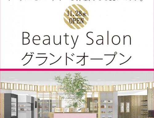 【お知らせ】そごう横浜店 地下1階 ビューティーサロン内ラウンジにてhealthServerをご利用いただけます