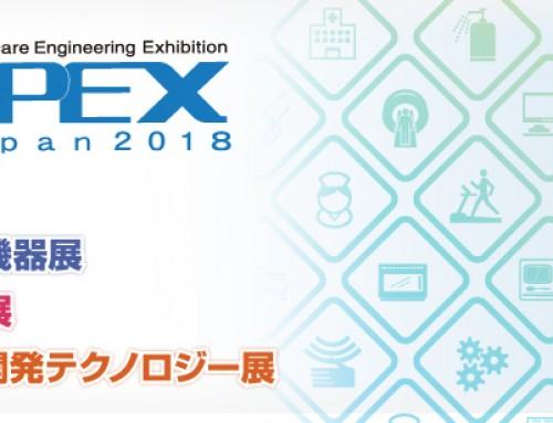 【イベント】「ホスペックスジャパン2018」にてhealthServerのブース出展をいたします