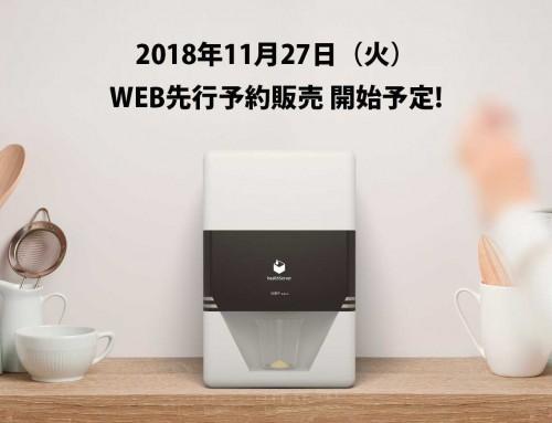 【予告・Web先行予約販売】11月27日に個人のお客様向けhealthServerの「Web先行予約販売」について発表いたします