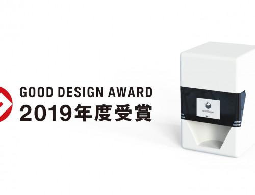 【お知らせ】オーダーメイドサプリメントサーバー「healthServer®」が、2019年度グッドデザイン賞を受賞