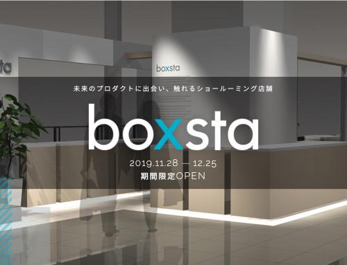 【お知らせ】未来のプロダクトに出会い、触れるショールーミング店舗「boxsta」にhealthServerを出店いたします