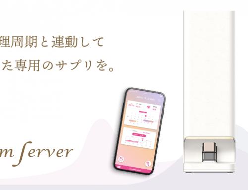 【お知らせ】生理周期に連動して、あなた専用のサプリを。「fem server(フェムサーバー)」をアタラシイものや体験の応援購入サイト「Makuake」にて先行予約販売開始