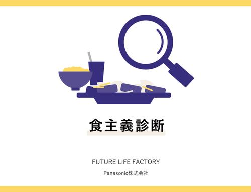 【お知らせ】弊社製品「healthServer」がFUTURE LIFE FACTORY が運営する食主義診断アプリにてご紹介いただきました