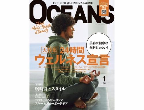 【雑誌掲載】「OCEANS」にて弊社製品をご掲載いただきました