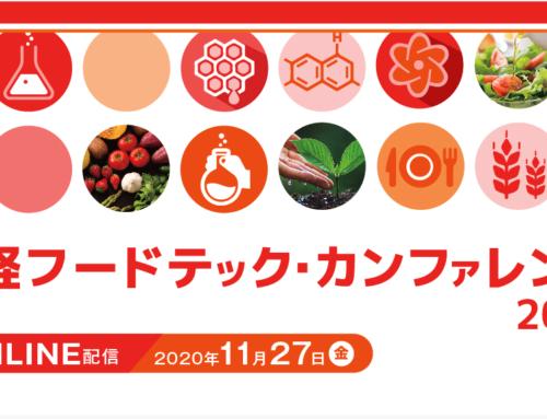 【お知らせ】「第2回 日経フードテック・カンファレンス」に弊社代表・竹が登壇いたします